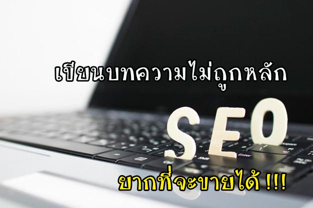 เพราะเรารู้ว่า รับเขียนบทความ SEO ต้องเขียนอย่างไรถึงจะถูกหลัก เขียนอย่างไร จึงจะถูกใจ Search Engine Optimization