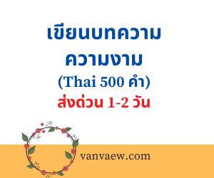 เขียนบทความ ความงาม (Thai 500 คำ)