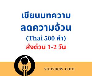 เขียนบทความ ลดความอ้วน (Thai 500 คำ)