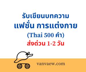 บริการเขียนบทความเกี่ยวกับ Fashion การแต่งกาย (Thai 500 คำ)