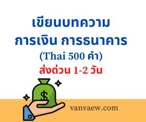 เขียนบทความ การเงิน การธนาคาร (Thai 500 คำ)