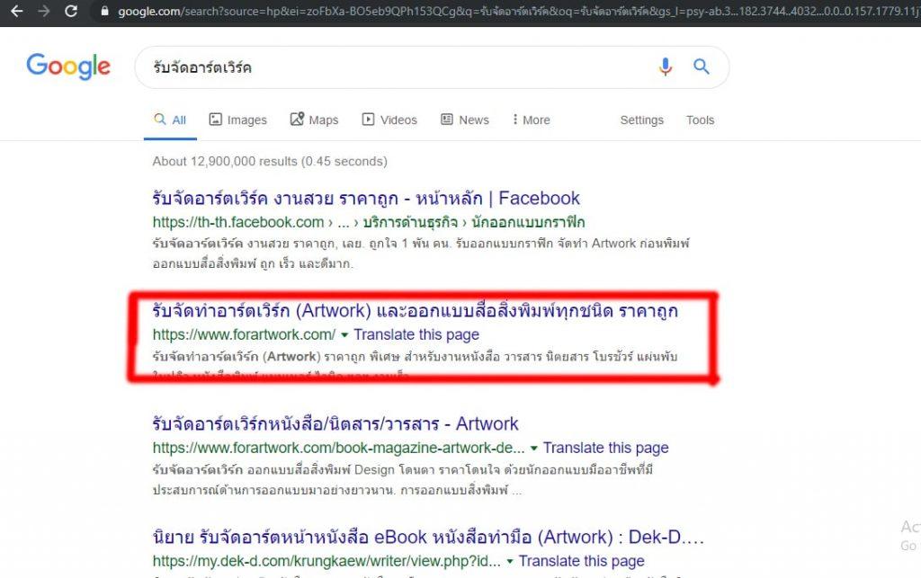 เขียนบทความ seo ลงเว็บจัดอาร์ตเวิร์ก