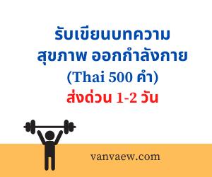 เขียนบทความ สุขภาพ ออกกำลังกาย (Thai 500 คำ)