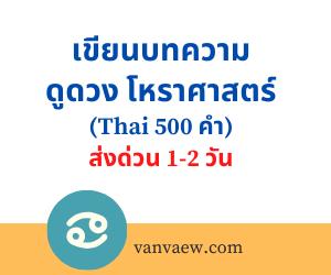 เขียนบทความ ดูดวง โหราศาสตร์ (Thai 500 คำ)