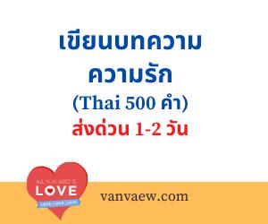 เขียนบทความ ความรัก (Thai 500 คำ)