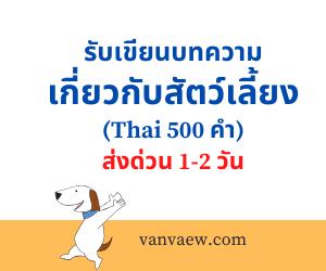 เขียนบทความ เกี่ยวกับสัตว์เลี้ยง (Thai 500 คำ)