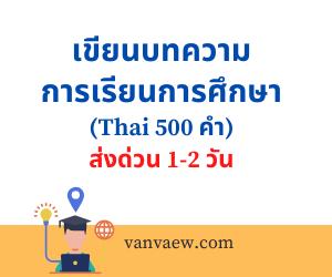 เขียนบทความ การเรียนการศึกษา (Thai 500 คำ)