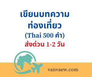 เขียนบทความ ท่องเที่ยว (Thai 500 คำ)