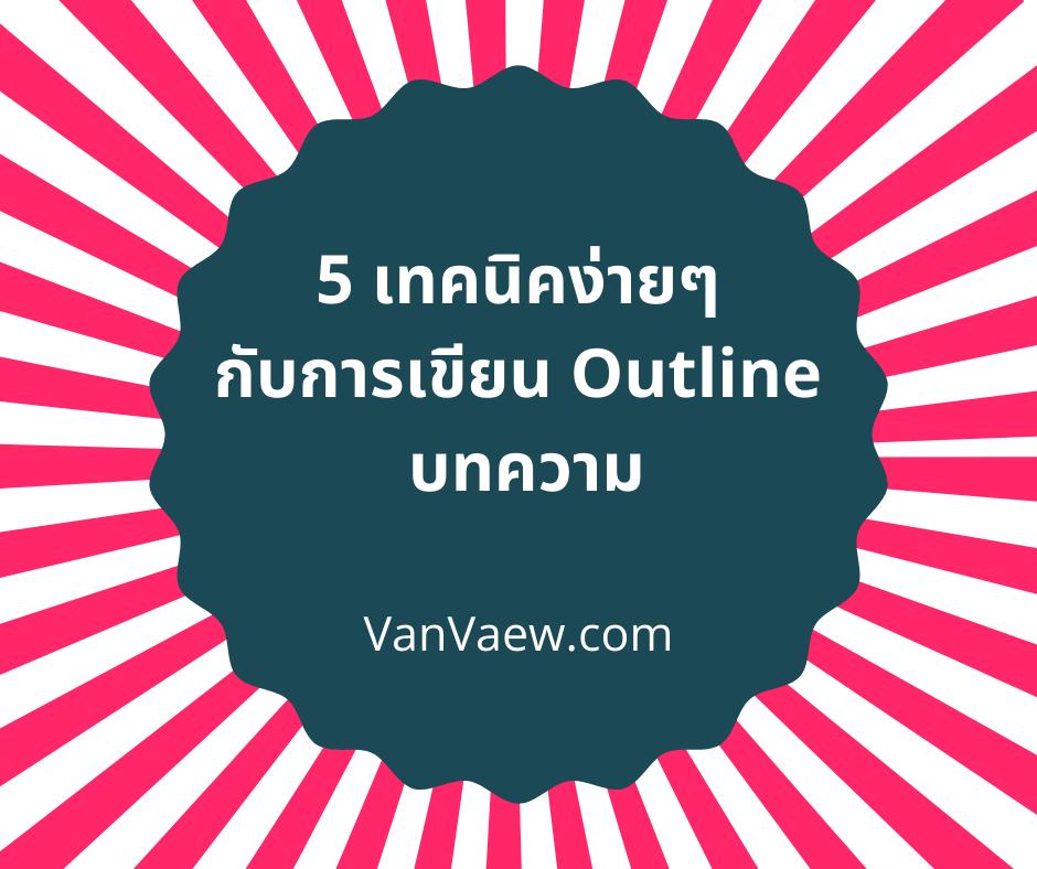 5 เทคนิคง่ายๆ กับการเขียน Outline ของบทความ